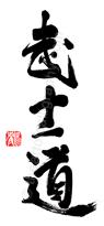 Japanese Kanji Symbols